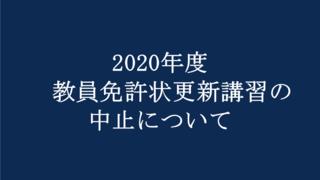大阪 府 教員 免許 更新