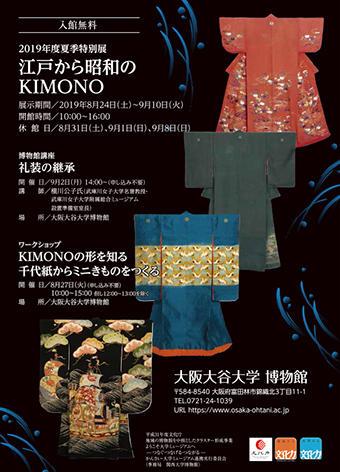 2019年度夏季特別展 江戸から昭和のKIMONO チラシ画像