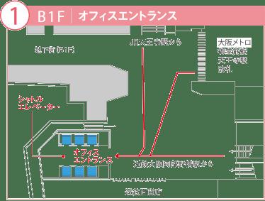 B1F オフィスエントランス