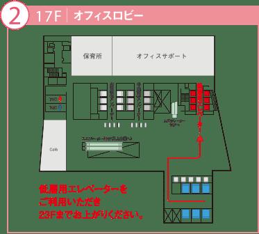 17F オフィスロビー