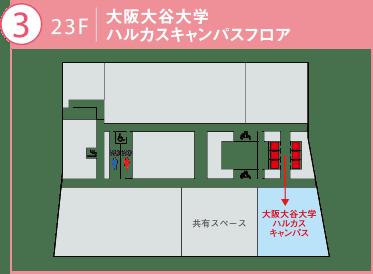 23F 大阪大谷大学 ハルカスキャンパスフロア